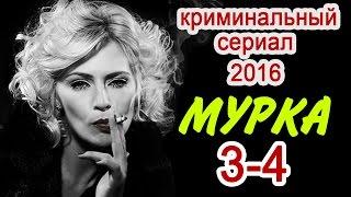 Мурка 3-4 серия Новые русские фильмы 2017 #анонс Наше кино
