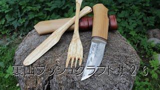 裏山ブッシュクラフト-#26.1 木のナイフとフォーク (carving a knife and fork)
