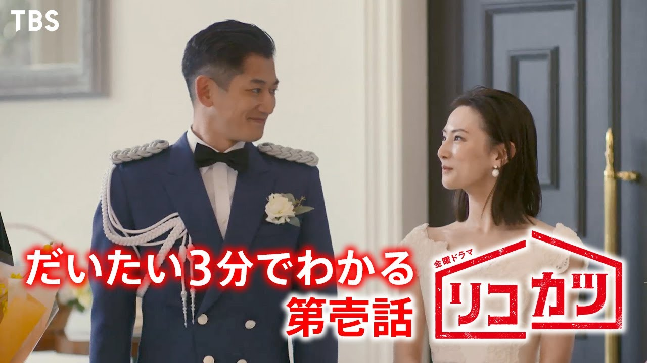だいたい3分でわかる『リコカツ』第1話ダイジェスト【TBS】
