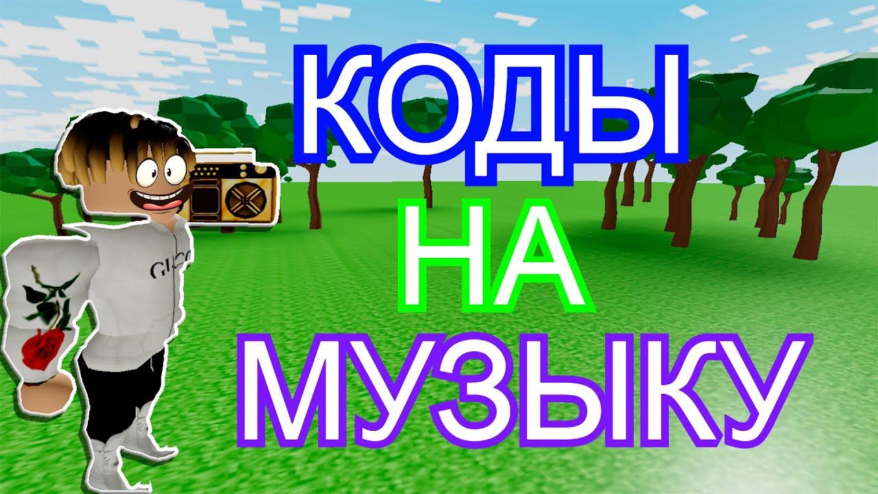 ID на музыку в роблоксе [20 песен] | ROBLOX | Коды на русскую музыку