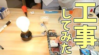 電気工事の練習してみた!