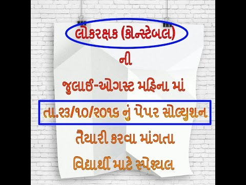CONSTEBAL 28/10/2016 PAPER SOLUTION SPECIALLY FOR CONSTEBAL PREPARATION STUDENT