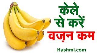 kele se wazan kam karne ke upay - Health Tips In Hindi