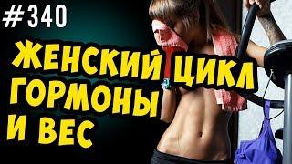 колебания веса , женский цикл и гормоны