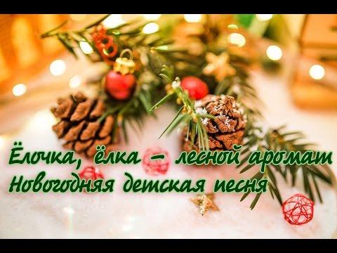 Новогодние песни для детей и взрослых | Песни на Новый Год | Russian Christmas Songs