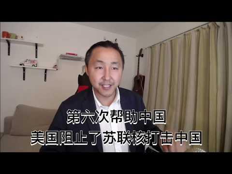 老黑:【精選歷史】美國歷史上七次幫助中國,給粉紅們的一碗醒腦湯,你還仇視美國嗎?