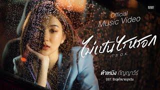 ไม่เป็นไรหรอก (It's O.K.) OST.รักฉุดใจนายฉุกเฉิน [Official MV] | Nadao Music