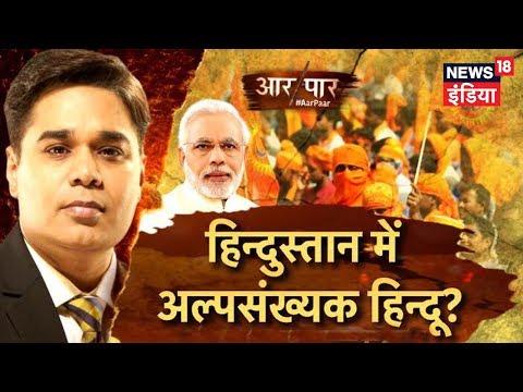Aar Paar | हिंदुस्तान में अल्पसंख्यक हिंदु? | #HinduMinorityInHindustan | News18 India