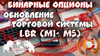 Бинарные Опционы - Обновление Торговой Системы LBR (М1- М5)