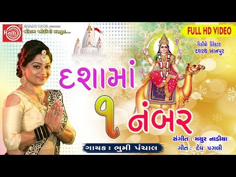 Dashama 1 Number ||Bhoomi Panchal ||New Gujarati Song 2018 ||Full HD Video