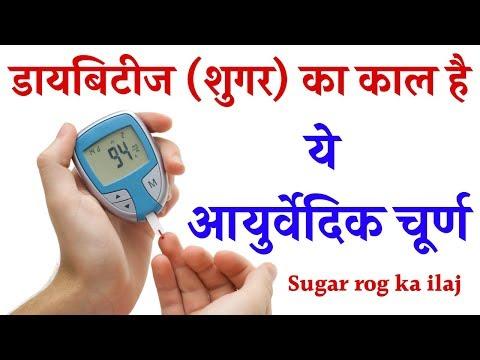 डायबिटीज-(शुगर)-का-काल-है-ये-आयुर्वेदिक-चूर्ण...............-sugar-rog-ka-kaal-hai-ye-nuskha