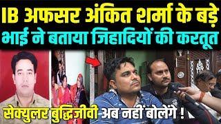IB Officer Ankit Sharma के बड़े भाई ने बताया अंकित के साथ क्या किया गया