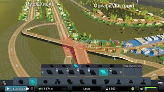 Cities Skylines как улучшить дорогу Cities Skylines как расширить дорогу Cities Skylines гайд
