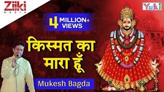 किस्मत का मारा हूँ | Kismat Ka Mara Hoon | Shyam Bhajan | Mukesh Bagda