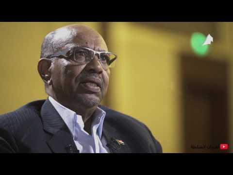 أصحاب السلطة، الحلقة 11: الرئيس السوداني، عمر البشير President Omar al-Bashir