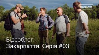 Влог Закарпаття #3. Кінна ферма та фотограф-колекціонер · Ukraїner
