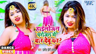 प्रमोद प्रेमी यादव के गाने पे जबरजस्त #Dance | हाईलोजन परोजन में बार देबु का | 2021 Bhojpuri Video