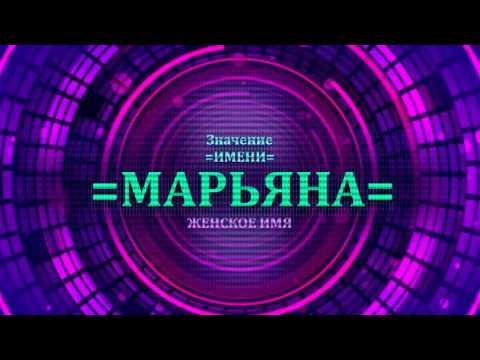 Значение имени Марьяна - Тайна имени