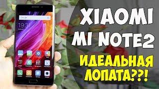 Xiaomi Mi Note 2 спустя ПОЛГОДА использования! Честный, детальный обзор! Плюсы и Минусы! Отзыв