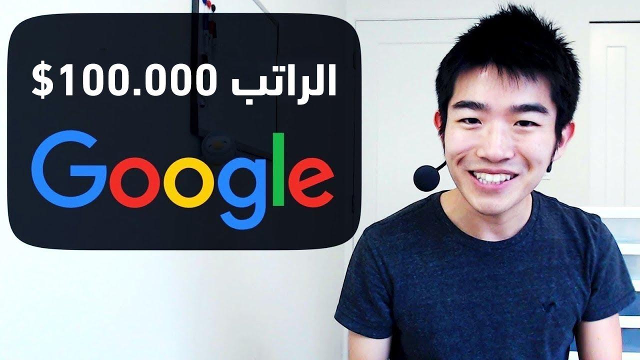 كان يعمل في جوجل براتب 100 الف دولار.. ولكنه ترك الوظيفة لهذا السبب الغريب !!