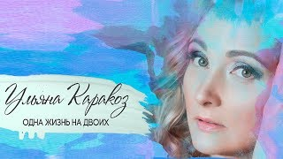 Ульяна Каракоз – Одна жизнь на двоих (Lyric Video)