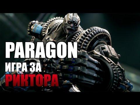 видео: paragon stream / Риктор / гайд / тактика / билд / колода / карты