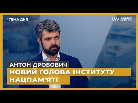 Тема дня. Антон Дробович. Новий голова Інституту нацпам'яті