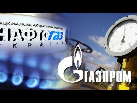 """""""Газпром"""" проиграл и должен Украине несколько миллиардов"""