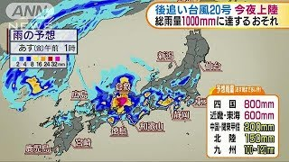 台風20号今夜上陸へ 総雨量1000ミリに達する恐れ(18/08/23) thumbnail