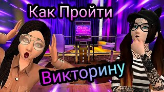 /КАК ПРОЙТИ ВИКТОРИНУ в Avakin Life\ |Обновление|