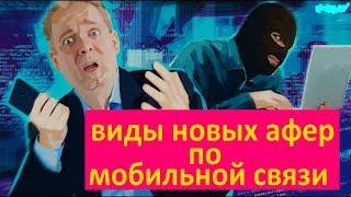ОБМАН ПО ТЕЛЕФОНУ/ТРИ НОВЫХ ВИДА ОБМАНА