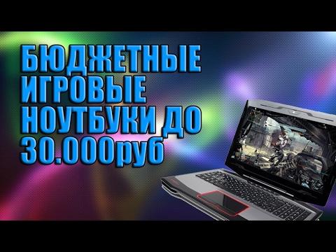 БЮДЖЕТНЫЕ ИГРОВЫЕ НОУТБУКИ 2017 ДО 30000 РУБ!!!