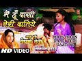 Main Hoon Daasi Teri Daatiye I ANURADHA PAUDWAL Full Song Jai Maa Vaishno Devi