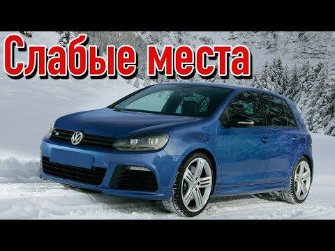 Volkswagen Golf 6 проблемы   Надежность Фольксваген Гольф Mk6 с пробегом