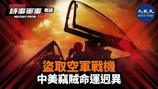 【時事軍事】粵語配音美國大兵富特在得知自己永遠不能成為戰鬥機飛行員後衝動之下盜取戰鬥機用極端方式實現自己的理想一名中國士兵做了相同的事情但二者結局截然不同  #香港大紀元新唐人聯合新聞頻道