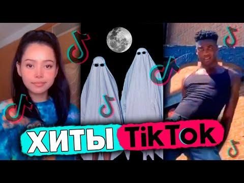 80 ПЕСЕН из TIK TOK | ЭТИ ПЕСНИ ИЩУТ ВСЕ | Октябрь 2020 | ЛУЧШИЕ ТРЕНДЫ ТИК ТОК