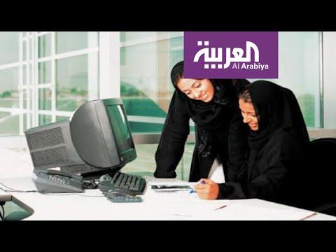12 إصلاحا للمرأة يقفز بترتيب السعودية في تقرير البنك الدولي..كيف تنظر إليها المرأة السعودية؟  - 17:00-2020 / 1 / 15