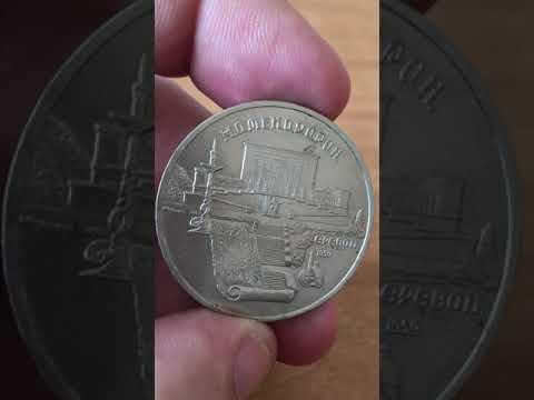 5 рублей 1990 года Ереван Матенадаран