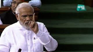 अविश्वास प्रस्ताव पर संसद में मोदी का पूरा भाषण PART 1 EXCLUSIVE | NewsTak