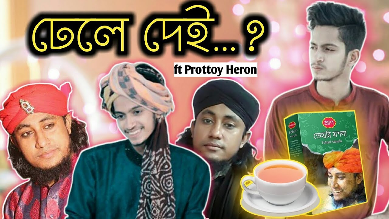 ঢেলে দেই - DHELE DEI || Prottoy Heron Vs Taheri || Dhele Dei song ft Ajaira Ltd || YouR AhosaN