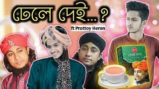 ঢেলে দেই - DHELE DEI || Prottoy Heron Vs Taheri || Dhele Dei song ft Ajaira Ltd || YouR AhosaN