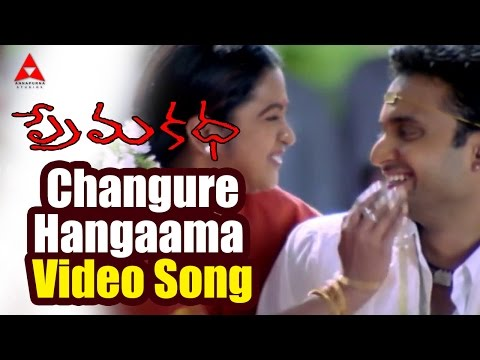 Prema Katha Movie || Changure Hangaama Video Song || Sumanth, Antara Mali