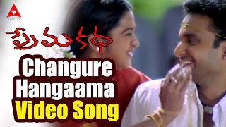 Prema Katha Movie || Changure Hangaama Video Song || Sumanth, Antara Mali