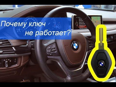BMW ключ не работает. Ремонт ключа БМВ Ромбик.