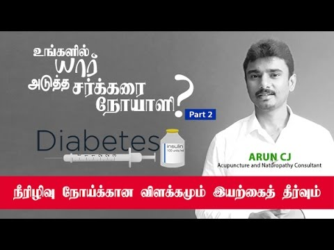 Nature cure for Diabetes (Tamil) - 2