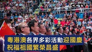 粤港澳各界举行多彩活动迎国庆 | CCTV