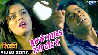 पूछ के बतावs चाँद से - Full Song - Pawan Singh - Puchh Ke Batawa - Bhojpuri Sad Songs