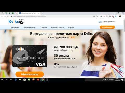 Kviku / Квику как взять кредит выгодно Россия