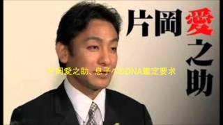 5年前に発覚した歌舞伎役者の片岡愛之助(44)の隠し子(男児)の母親が、週...