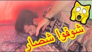 اقوى مقلب بـ عمر زكي وهوة نايم #عصب وضربنا؟!!